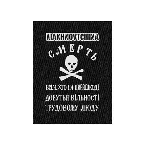 Patch RDM Makhnovtchina